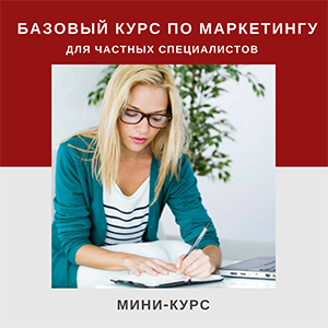 Базовый курс по маркетингу для частных специалистов