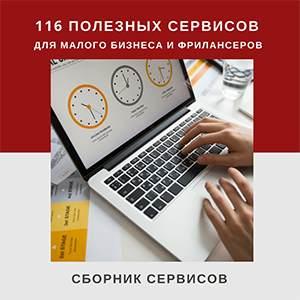 Сборник «116 полезных сервисов для малого бизнеса и фрилансеров»