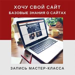 хочу-свой-сайт-300x300.jpg