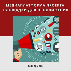 Медиаплатформа проекта. Площадки и каналы для продвижения