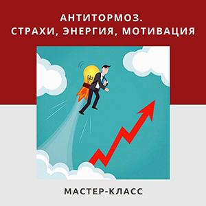 Антитормоз: страхи, энергия, мотивация и немного тайм-менеджмента
