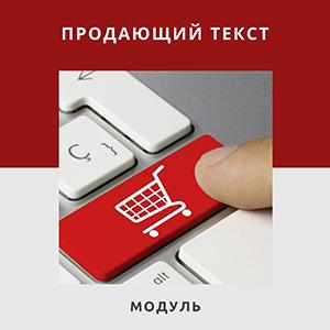 Продающий текст