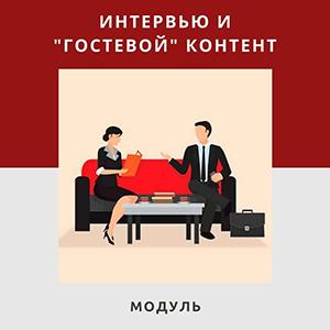 """Интервью и """"гостевой"""" контент"""