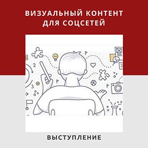 """Выступление """"«Как делать визуальный контент для соцсетей """"на коленке"""", чтобы это работало на узнаваемость и личный бренд»"""""""