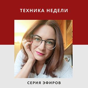 """Серия эфиров """"Техника недели"""""""