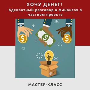 """Мастер-класс """"Хочу денег! Адекватный разговор о финансах в частном проекте"""""""