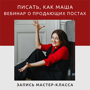"""Мастер-класс о продающих постах """"Писать, как Маша"""""""
