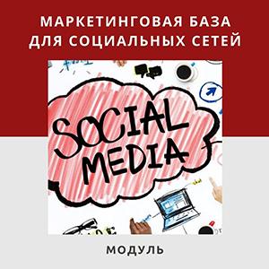 Маркетинговая база для социальных сетей