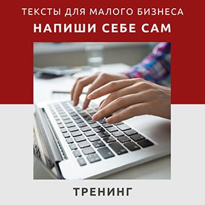Тексты для малого бизнеса. Напиши себе сам
