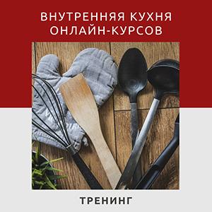Внутренняя кухня онлайн-курсов